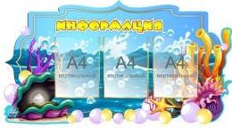 Купить Стенд Информация в группу Жемчужинка 1160*640 мм в России от 2890.00 ₽