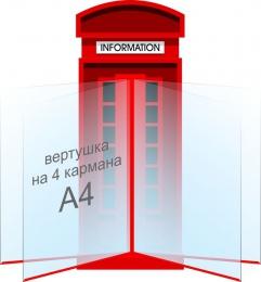 Купить Стенд Информация в кабинет английского языка в виде телефонной будки 190*470мм в России от 1216.00 ₽
