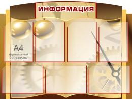 Купить Стенд Информация в кабинет физики в золотисто-коричневых тонах 1000*750мм в России от 3478.00 ₽