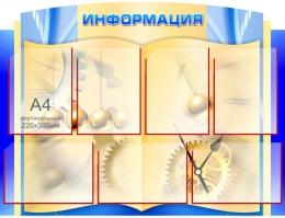 Купить Стенд Информация в кабинет физики в золотисто-синих тонах 1000*750мм в России от 3328.00 ₽