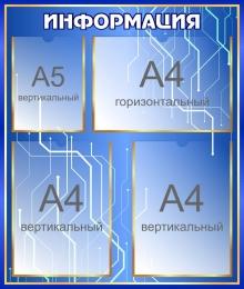 Купить Стенд Информация в кабинет информатики 550*650 мм в России от 1566.00 ₽