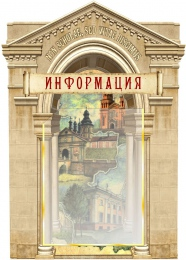 Купить Стенд Информация в кабинет истории 410*580мм в России от 957.00 ₽