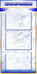 Купить Стенд Информация в кабинет Математики в голубых тонах 450*880мм в России от 1654.00 ₽