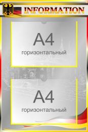 Купить Стенд Информация в кабинет немецкого языка в серо-красных тонах 420*620мм в России от 1139.00 ₽