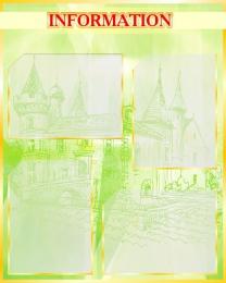 Купить Стенд Информация в кабинет немецкого языка в золотисто-зеленых тонах 600*750мм в России от 2012.00 ₽