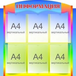 Купить Стенд Информация  в радужных тонах  800*800мм в России от 2970.00 ₽