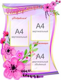 Купить Стенд Информация в розово-фиолетовых тонах 740*960 мм в России от 2911.00 ₽