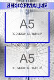 Купить Стенд  Информация в серо-синих тонах 270*400мм в России от 514.00 ₽