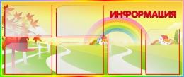 Купить Стенд Информация в стиле Букваринск 1220*520 мм в России от 2864.00 ₽