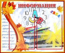 Купить Стенд Информация в стиле осень 570*470мм в России от 1167.00 ₽