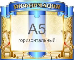 Купить Стенд Информация в стиле свиток в голубых тонах 310*250 мм в России от 351.00 ₽