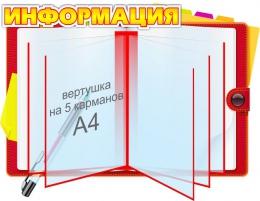 Купить Стенд Информация в виде блокнота 600*450мм в России от 2036.00 ₽