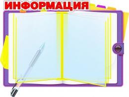 Купить Стенд Информация в виде блокнота в фиолетовых тонах 600*450мм в России от 2036.00 ₽