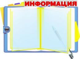 Купить Стенд Информация в виде блокнота в голубых тонах 600*450мм в России от 2090.00 ₽