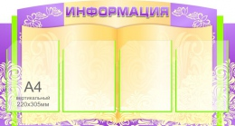Купить Стенд Информация в винтажном стиле в золотисто-сиреневых тонах 1000*540мм в России от 2313.00 ₽