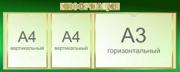 Купить Стенд Информация в зеленых тонах 1000*400 мм в России от 1742.00 ₽