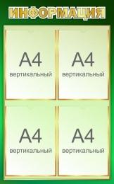 Купить Стенд Информация в зеленых тонах 500*800 мм в России от 1752.00 ₽