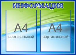 Купить Стенд Информация в зелёно-голубых тонах 550*400 мм. в России от 945.00 ₽