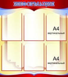 Купить Стенд для информации с карманами А4 в золотисто- бордовых тонах 750*850мм в России от 2756.00 ₽