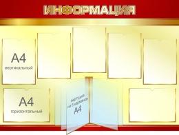 Купить Стенд Информация в золотисто-бордовых тонах 1200*900мм в России от 5456.00 ₽