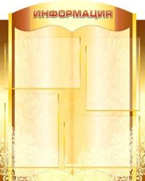 Купить Стенд Информация в золотисто-коричневых тонах 600*750 мм в России от 1981.00 ₽