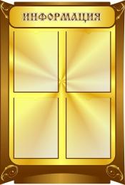 Купить Стенд Информация в золотисто-коричневых тонах  620*920 мм в России от 2425.00 ₽