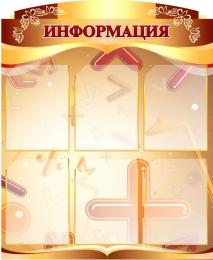 Купить Стенд Информация  в золотисто-коричневых тонах в кабинет математики 750*920мм в России от 3026.00 ₽