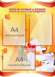 Купить Стенд Информация в золотисто-красных тонах 530*740мм в России от 1687.00 ₽