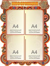 Купить Стенд Информация в золотисто-красных тонах 630*820мм в России от 2164.00 ₽