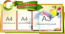 Купить Стенд Информация в золотисто-зелёных тонах 1000*530 мм. в России от 2207.00 ₽