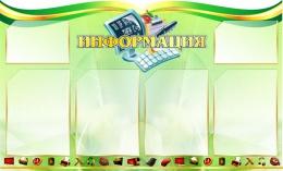 Купить Стенд Информация в  золотисто-зеленых   тонах для кабинета информатики 1000*600мм в России от 2754.00 ₽