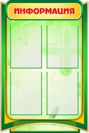 Купить Стенд Информация в золотисто-зелёных тонах для кабинета математики 630*940мм в России от 2505.00 ₽