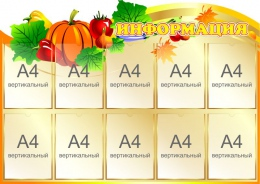 Купить Стенд Информация в золотистых тонах 1210*850 мм в России от 4595.00 ₽