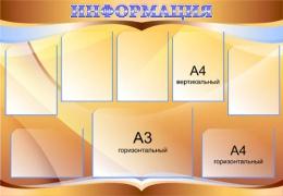 Купить Стенд Информация золотисто-коричневый  1220*850мм в России от 4412.00 ₽