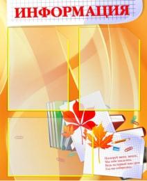 Купить Стенд Информация Золотисто-оранжевый  540*660мм в России от 1512.00 ₽