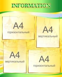 Купить Стенд Information для кабинета английского в желто-зелёных тонах 600*750 мм в России от 1931.00 ₽