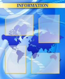 Купить Стенд INFORMATION для кабинета английского языка 700*850мм в России от 2557.00 ₽
