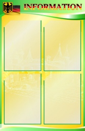 Купить Стенд Information с символикой Германии  в кабинет немецкого языка в жёлто-зелёных тонах  510*800мм в России от 1777.00 ₽