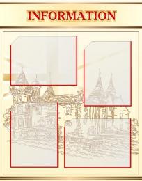 Купить Стенд Information в кабинет английского и немецкого языка  670*850 мм в России от 2353.00 ₽