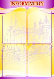 Купить Стенд Information в кабинет английского и немецкого языка в золотисто-фиолетовых тонах 510*750 мм в России от 1686.00 ₽