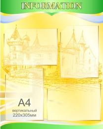 Купить Стенд Information в кабинет английского языка 600*750 мм в желто-зеленых тонах в России от 1927.00 ₽