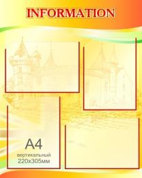 Купить Стенд Information в кабинет английского языка 600*750 мм в России от 1927.00 ₽