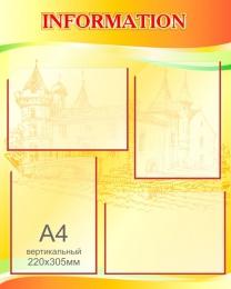 Купить Стенд Information в кабинет французского языка 600*750 мм в России от 2012.00 ₽
