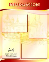 Купить Стенд Information в кабинет французского языка 700*850 мм в бордово-розово-золотистых тонах в России от 2557.00 ₽