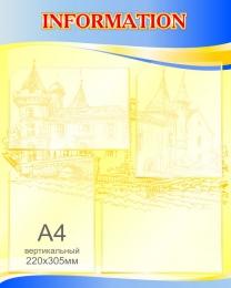 Купить Стенд Information в кабинет французского языка в золотисто-синих тонах 600*750 мм в России от 1927.00 ₽