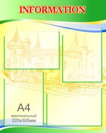 Купить Стенд Information в кабинет французского языка в золотисто-зелёных тонах 600*750 мм в России от 2012.00 ₽