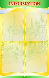 Купить Стенд Information в кабинет немецкого языка в жёлто-зелёных тонах  510*800мм в России от 1777.00 ₽
