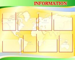 Купить Стенд Information в желто-зеленых тонах 1250*1000 мм в России от 5340.00 ₽