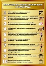 Купить Стенд Инструкция по технике безопасности в кабинет физики 700*1000 мм в России от 2499.00 ₽