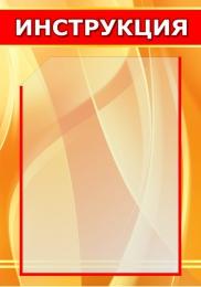 Купить Стенд Инструкция в золотисто-красных тонах на 1 карман 280*400мм в России от 480.00 ₽